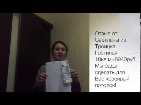 Видеоотзыв натяжные потолкиМария из Чехова