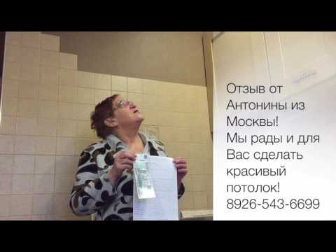 Видеоотзыв натяжные потолкиАнтонина из Москвы