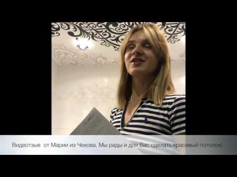 Видеоотзыв натяжные потолкиСветлана из Троицка