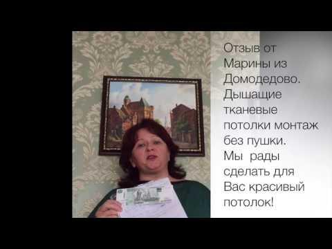 Видеоотзыв натяжные потолкиМарина из Домодедово