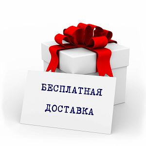 Доставка в подарок по Москве и всей Московской Области
