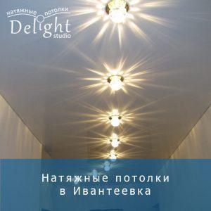 Натяжные потолки в Ивантеевке по приемлемым ценам
