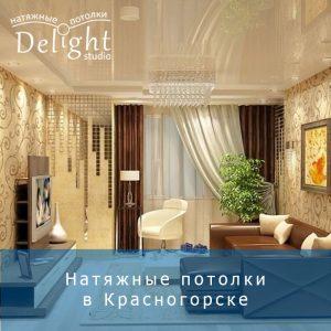 Натяжные потолки недорого от производителя в Красногорске
