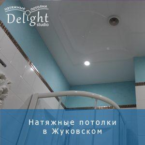 Натяжные потолки от производителя с низкой ценой за 1 м2 в Жуковском