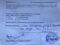 Отзыв натяжные потолки в Подольске