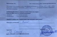 Отзыв о натяжных потолках в Подольске