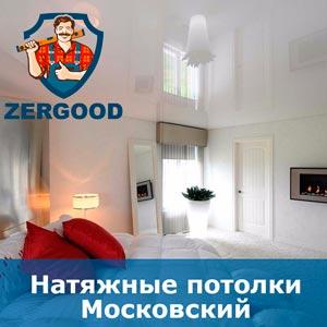 Натяжные потолки в Московском