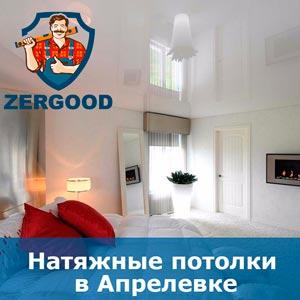 Натяжные потолки в Апрелевке