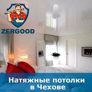 Натяжные потолки в Чехове
