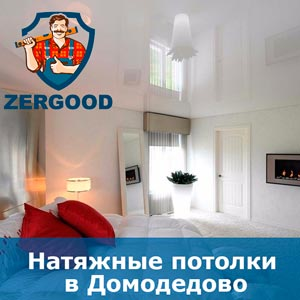 Натяжные потолки в Домодедово