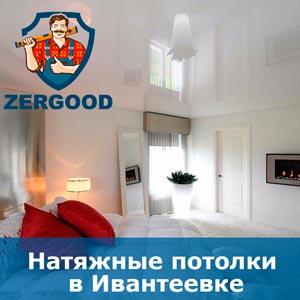 Натяжные потолки в Ивантеевке