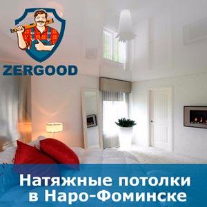 Натяжные потолки в Наро-Фоминске
